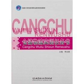 Warehouse Logistics Training mission statement [paperback](Chinese Edition): BEN SHE.YI MING