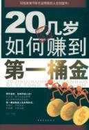 20 teens how to make pot of gold [Paperback ](Chinese Edition): YU QI