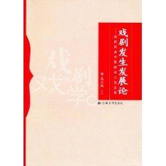 drama on the development: Drama Opera Master teachers. Proceedings [paperback](Chinese Edition): WU...