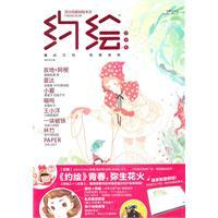 about painting 3 [paperback](Chinese Edition): MAN YOU