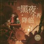 picture book garden: When the night no longer come [paperback](Chinese Edition): BO LI BO NA DING