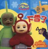 Teletubbies Family story painted the United States 7: snow [paperback](Chinese Edition): BEN SHE.YI...
