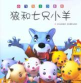 small Pegasus 3D cinema: Wolf and Seven Little Sheep [paperback](Chinese Edition): LI TANG WEN HUA ...