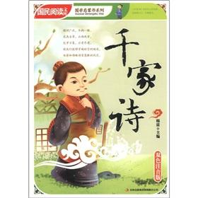 National Library Guoxue elementary reading book series - one thousand poems [paperback](Chinese ...