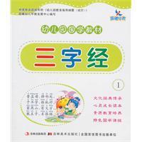 nursery Guoxue textbooks primer 1 [Paperback ](Chinese Edition): FAN LI