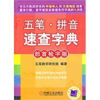 Quick Wubi phonetic dictionary (Radical Version) [paperback]: WU BI JIAO XUE YAN JIU ZU