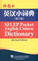 foreign teachers a small English community Dictionary (revised edition) [paperback](Chinese Edition...