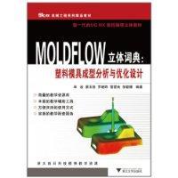 MOLDFLOW stereo Dictionary: plastic molding design analysis: DAN YAN