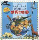 my first map: World map (see map to know the world) [paperback](Chinese Edition): BEN SHE.YI MING