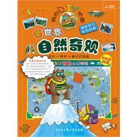 my DIY Map: world s natural wonders: ZHONG GUO DA