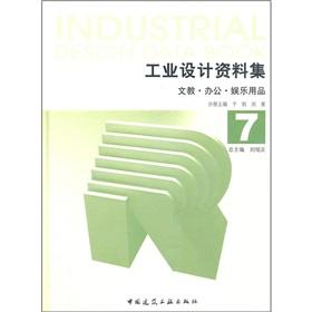 industrial design data set 7: Culture and Education Office Entertainment [paperback](Chinese ...
