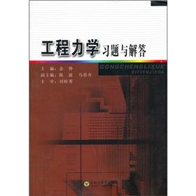 Engineering Mechanics exercises and answers [paperback]: BEN SHE.YI MING