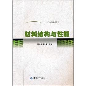 material structure and properties [paperback](Chinese Edition): BEN SHE.YI MING