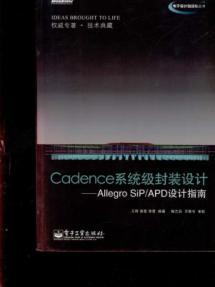 Cadence System in Package Design: Allegro SiPAPD Design Guide [paperback]: WANG HUI