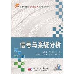 signal and system analysis [paperback]: BEN SHE.YI MING