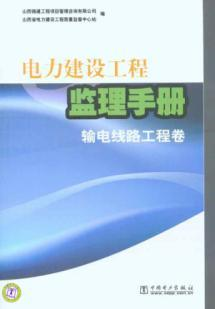 tian - power construction supervision manual - AbeBooks