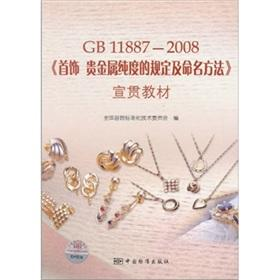 GB 11887-2008 jewelry precious metal purity requirements and naming Publicizing materials [...