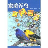 home aviculture A Hundred Questions one hundred (new) [ paperback](Chinese Edition): DONG RUN MIN