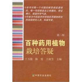 one hundred kinds of medicinal plant cultivation Q (2nd edition) [paperback]: DING WAN LONG