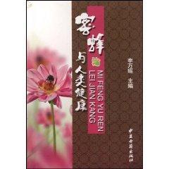 bee and human health [paperback](Chinese Edition): LI WAN YAO