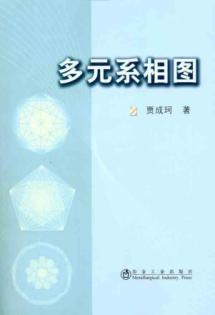 multi-phase diagram [Paperback ](Chinese Edition): JIA CHENG KE
