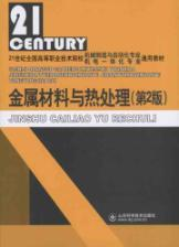 21 century national higher vocational and technical institutions mechanical Manufacturing and ...