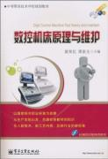 CNC machine tools and maintenance of the: HUANG RONG YI