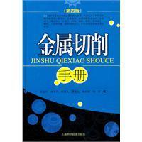 metal cutting Manual (fourth edition) [paperback]: ZHU QUAN XING