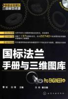 manufacturing three-dimensional model of information resources: the national standard flange manual...