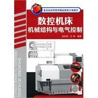 CNC machine tool mechanical structure and electrical: XU HONG HAI