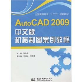 AtuoCAD 2009 Chinese version of the case of mechanical drawing tutorial [paperback]: ZHANG CHENG GUO