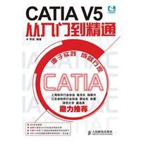 CATIA V5 from entry to the master (with DVD disc 1) [paperback]: LI CHENG