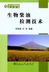 biodiesel detection [paperback](Chinese Edition): SU YOU YONG