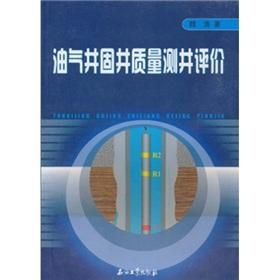 logging oil and gas well cementing quality assessment [ paperback](Chinese Edition): WEI TAO