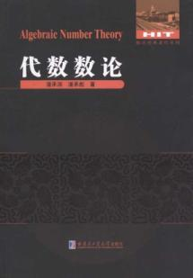algebraic number theory [paperback](Chinese Edition): PAN CHENG DONG