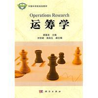 Operations Research [Paperback](Chinese Edition): GU JI FA