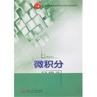 Calculus [Paperback](Chinese Edition): LIU ER GEN