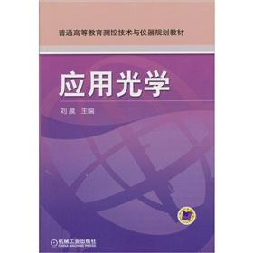 Applied Optics [paperback](Chinese Edition): BEN SHE.YI MING