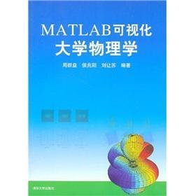 MATLAB visualization University Physics (with CD-ROM disc 1) [paperback](Chinese Edition): ZHOU QUN...