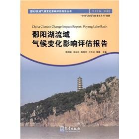 Poyang Lake Basin Climate Change Impact Assessment: YIN JIAN MIN