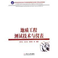 geological engineering test technology and instrumentation [paperback](Chinese Edition): PENG HUAN ...