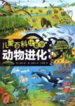 children Baike than a science: animal evolution [paperback](Chinese Edition): WEI RONG