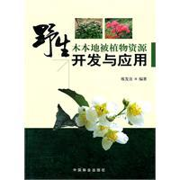 wild wood of local development and application of resources by plants [Paperback ](Chinese Edition)...