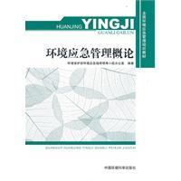 National Environmental environmental emergency management training materials for environmental ...