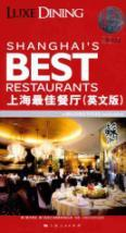 2011 the best restaurants in Shanghai (English) [paperback](Chinese Edition): SHANG HAI NUO SI GUO ...