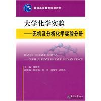 Chemistry Experiment: Inorganic and Analytical Chemistry experimental volumes [paperback](Chinese ...