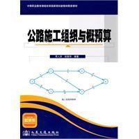 highway construction organization and budget estimate [paperback](Chinese Edition): ZHANG LI HUA