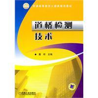 Road Bridge detection [paperback](Chinese Edition): DONG XIANG