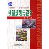 Rail Planning and Design [paperback](Chinese Edition): BEN SHE.YI MING