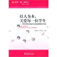people-oriented. caring for each student [paperback](Chinese Edition): LIAN RUI QING